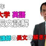 【2021年度】九州大学(英語:大問1)を濱崎先生が解説です。