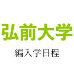 【2021年】弘前大学 編入学試験(医学部医学科)のお知らせ