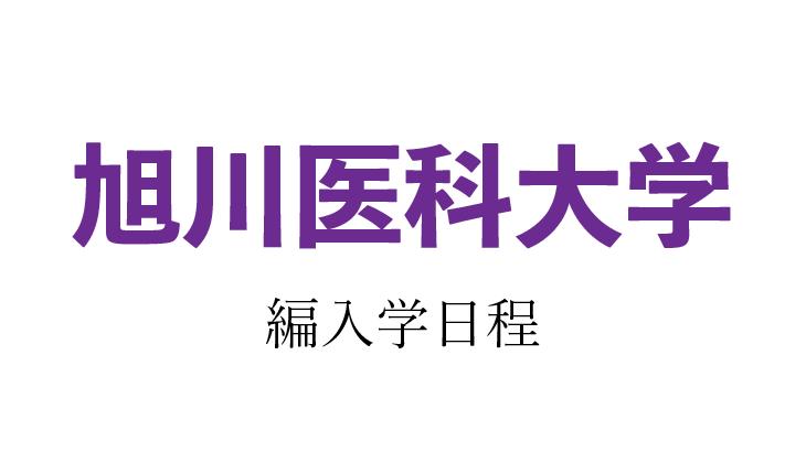 【2021年】旭川医科大学 編入学試験(医学部医学科)のお知らせ