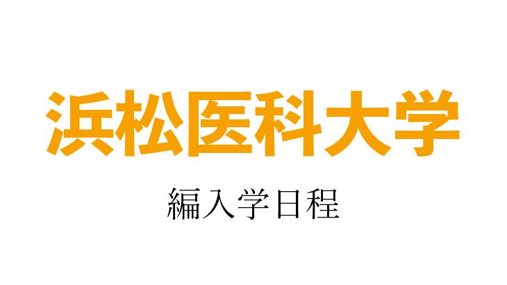 【2021年】浜松医科大学 編入学試験(医学部医学科)のお知らせ