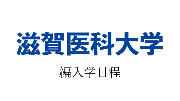 【2021年】滋賀医科大学 編入学試験(医学部医学科)のお知らせ