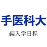 【2022年】岩手医科大学 編入学試験(医学部医学科)のお知らせ