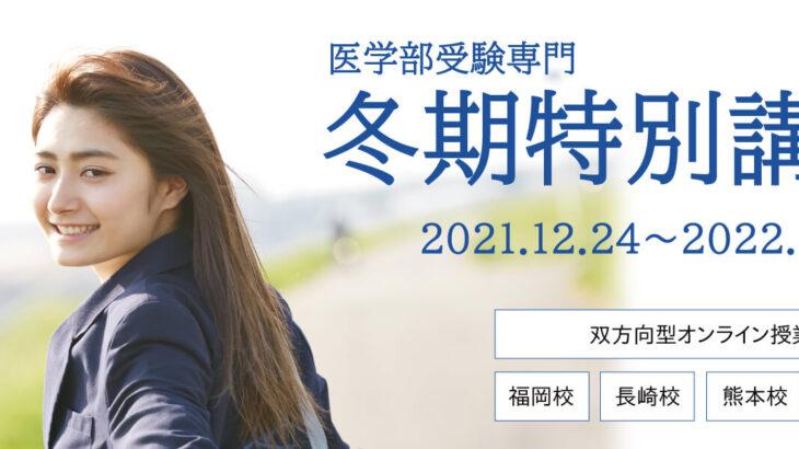 【2022年度】医学部受験専門・冬期特別講習の予約受付開始