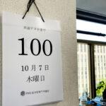 2022年度【大学入学共通テスト】まであと100日
