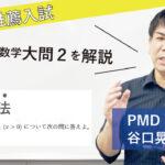 【2021年度】福岡大学医学部推薦入試(数学[大問2])を谷口晃一先生が解説です。